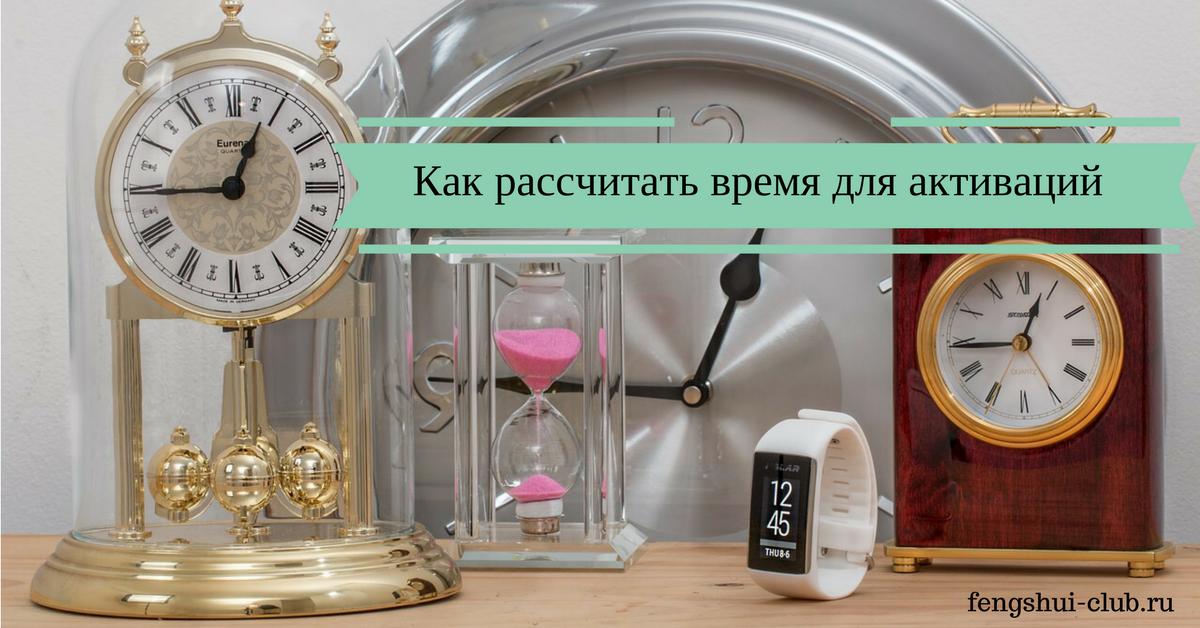 калькулятор резинового времени