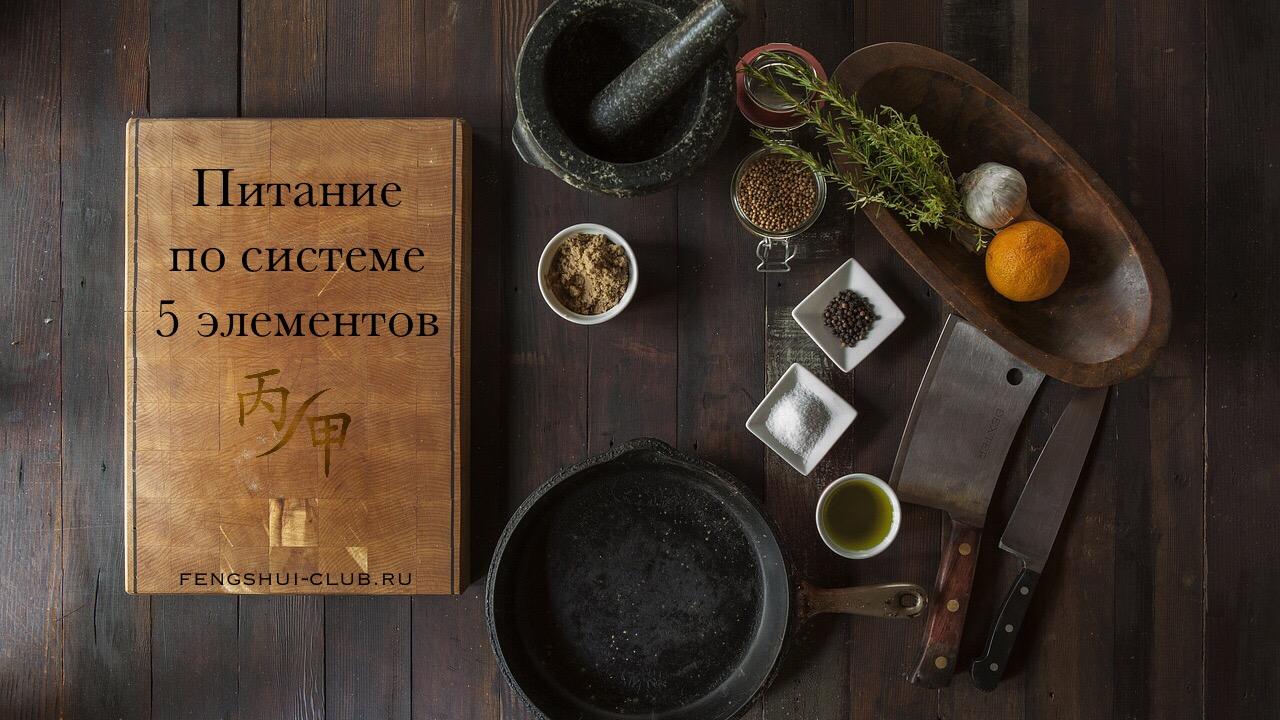 Питание по системе 5 элементов