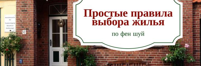 Простые правила выбора дома или квартиры
