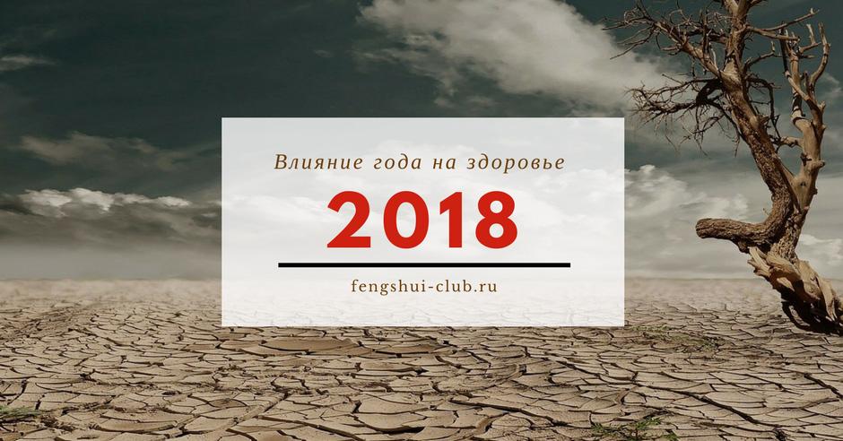 Здоровье в 2018