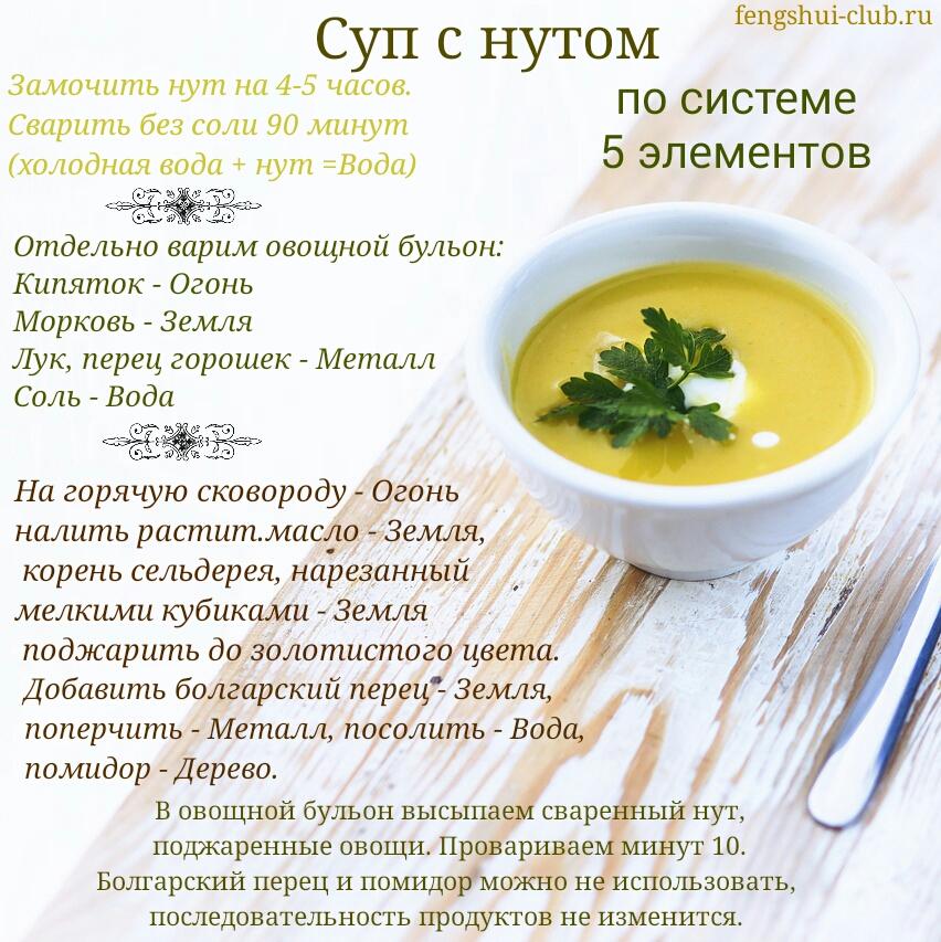 рецепт.суп с нутом