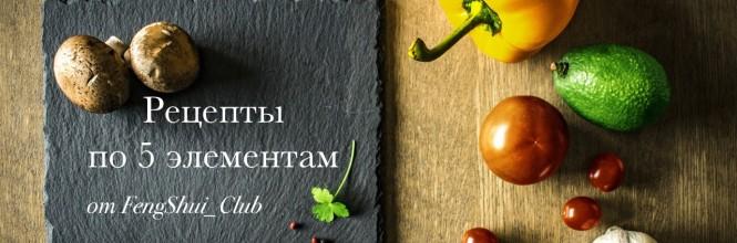 Полезные рецепты по ТКМ и не только